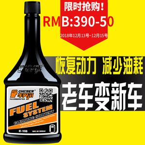 汽车燃油宝除积碳汽油添加剂燃油添加剂油路清洗剂车贝尔正品PEA