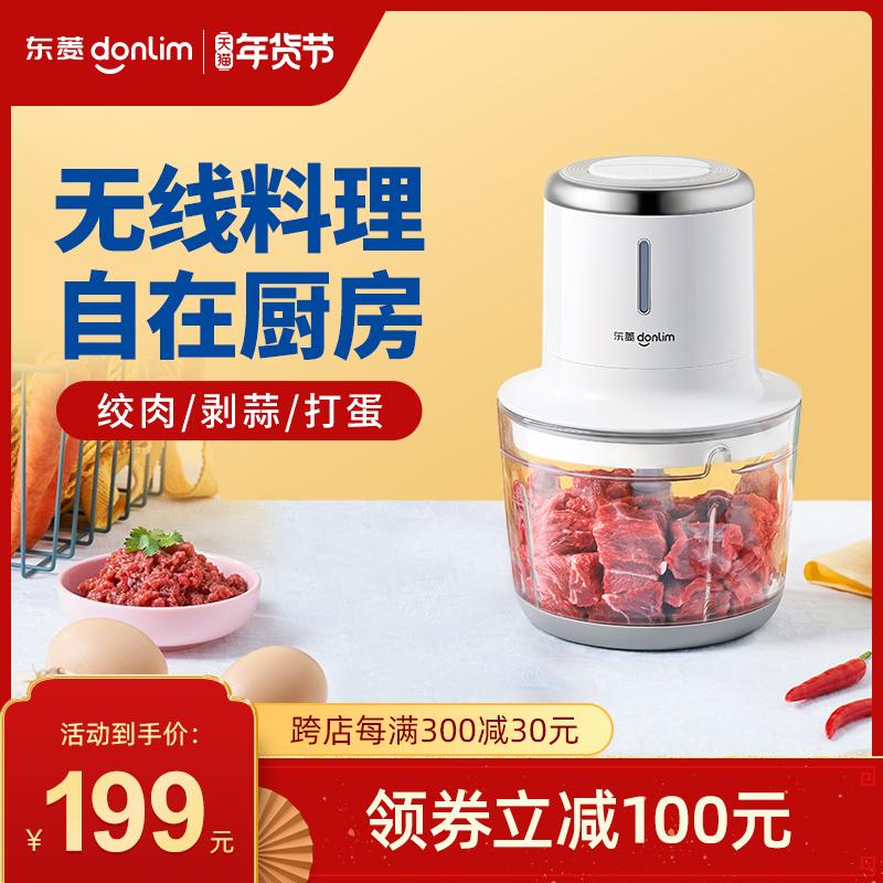 东菱绞肉机家用无线料理机电动小型全自动多功能碎菜绞馅碎肉搅拌