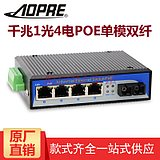 aopre Opal Industrial POE Switch Gigabit Single Mode Dual Fiber 1 Optical 4 Electric POE Optical Fiber Transceiver DIN Rail Switch