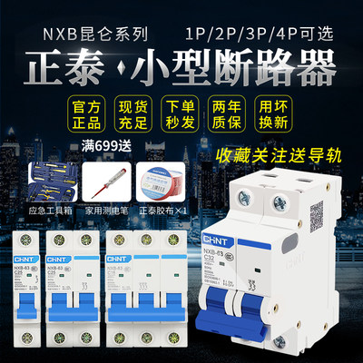 Zhengtai Kunlun NXB small circuit breaker home protector air switch DZ47 upgrade brand sale