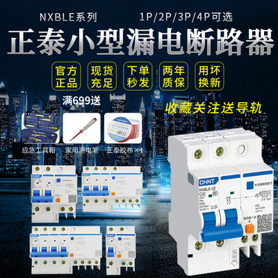 Zhengtai leakage protector with air switch circuit breaker NXBLE 2P3P4P home vacant three-phase electric leakage