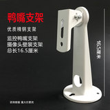 Surveillance camera duckbill bracket super stable camera thickened bracket outdoor wall mounting Haikang Dahua General