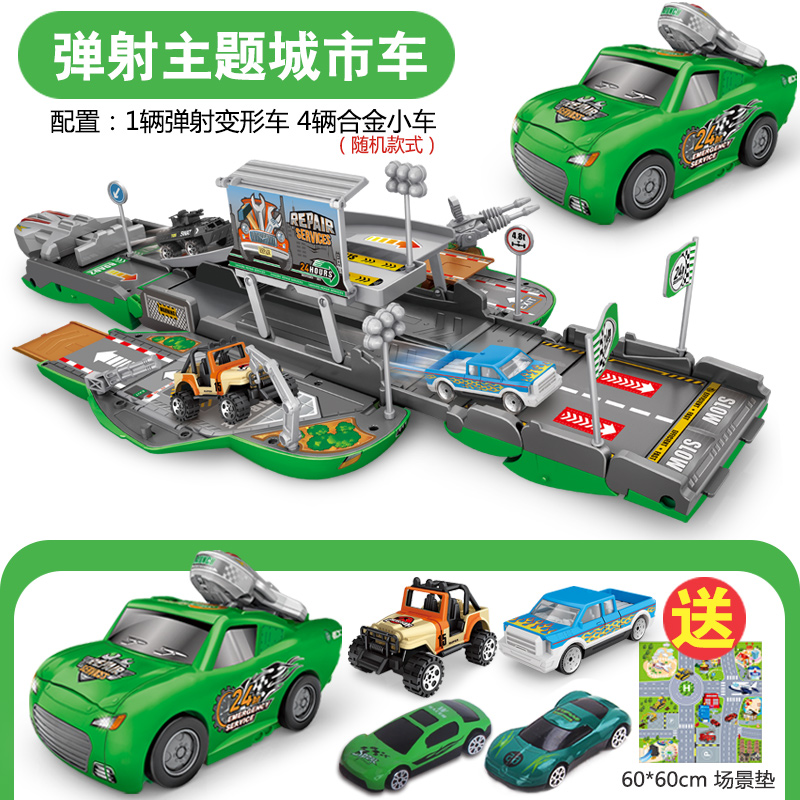 Standard 丨 Deformation Ejection City 丨 Delivery 4 Alloy Car