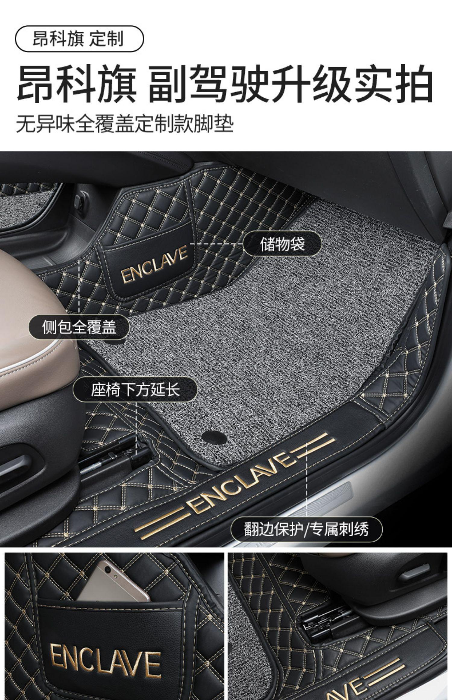 适用于20款别克昂科旗脚垫全包围七座专用艾维亚6座丝圈改装内饰商品详情图