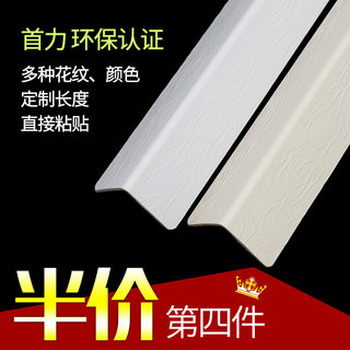 pvc corner bead retaining wall corner collision guard bar Free punch edging tiles for living male decorative moldings