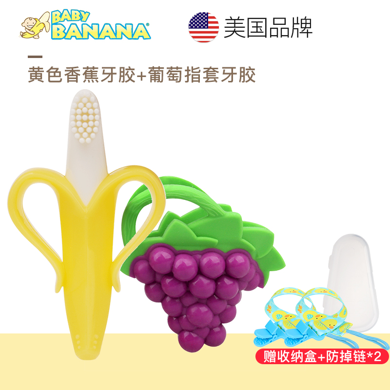 YELLOW BANANA TOOTH GEL + GRAPE FINGER SET OF TEETH GEL