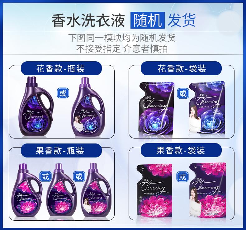 植护香水洗衣液香味持久留香整箱批家用实惠装香氛补充装护理袋装