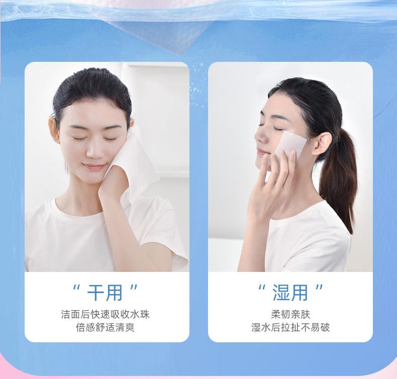 植护纯棉一次性洗脸巾9