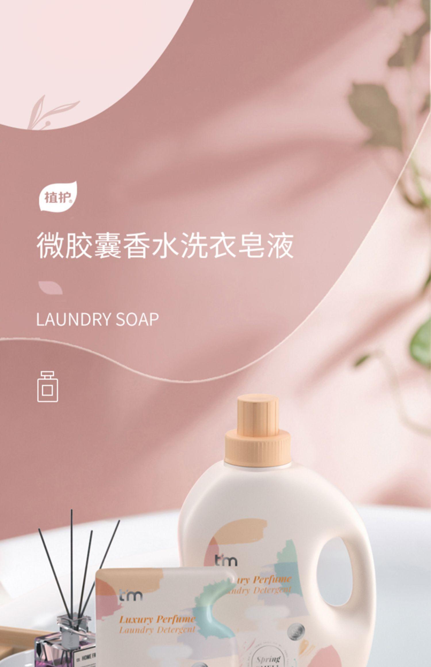 【植护】香水洗衣液4斤1瓶装1