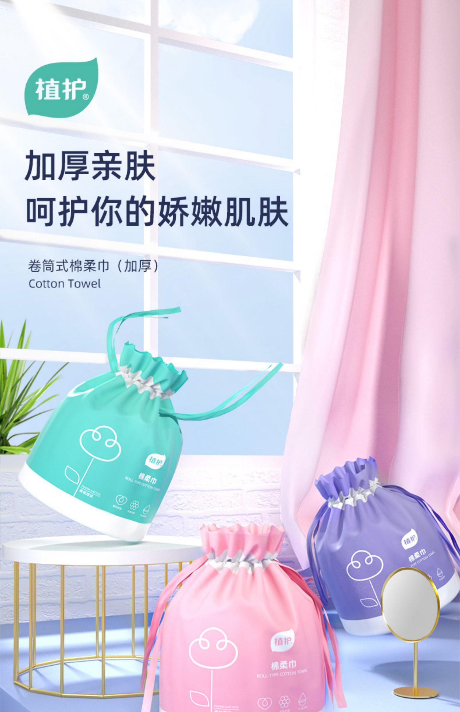 植护纯棉一次性洗脸巾2