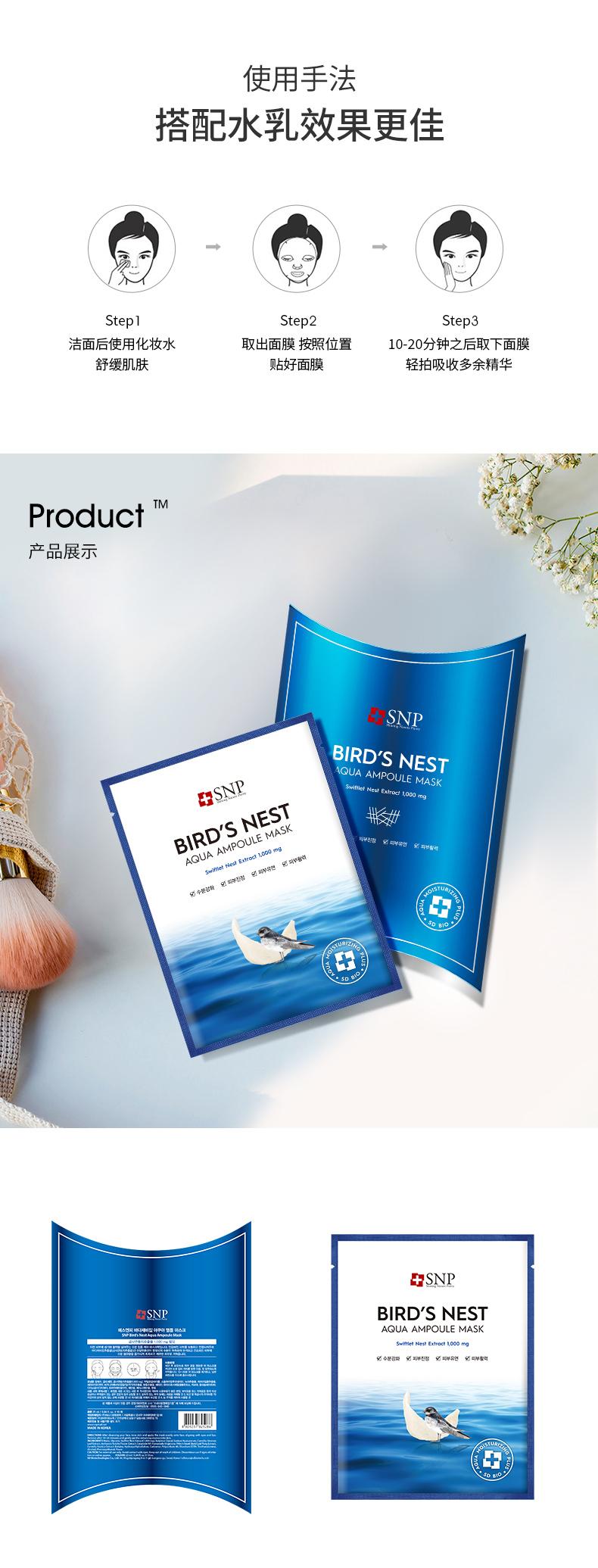 韩国海洋燕窝精华安瓶面膜保湿保湿滋养肌肤收缩毛孔片正品详细照片