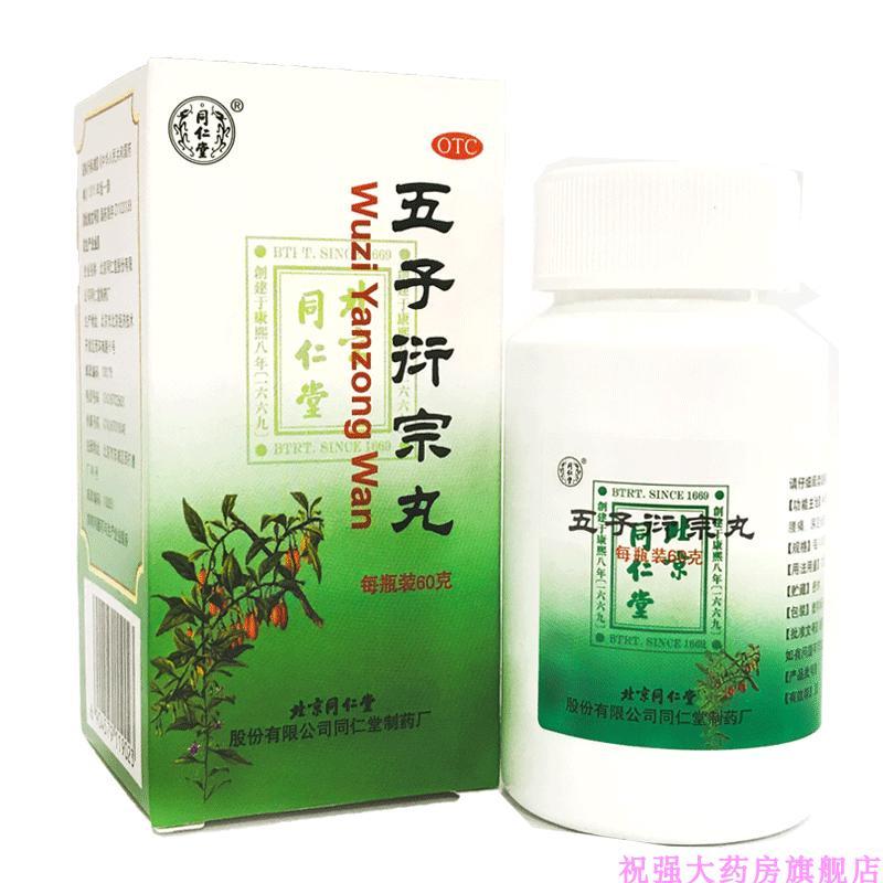 6 boxes] Tong Ren Tang Wu Zi Yan Zong Wan 60g kidney