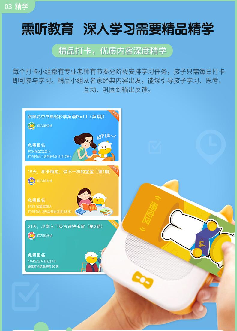 牛听听小水牛儿童智能熏教机防水版WIFI早教机0-3-6岁宝宝故事机商品详情图