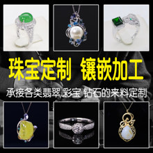 Jewelry inlay processing custom 18k gold jade jade color treasure ring pendant high-end jewelry custom-made