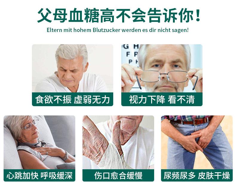 德普爱斯高铬螺旋藻片胶囊呵护老人心脑血管降糖控糖 产品系列 第2张