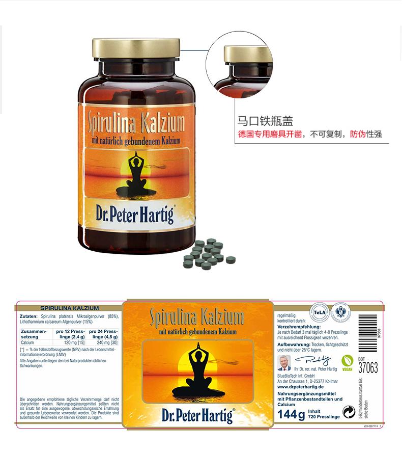 Dr.Peter Hartig高钙海藻片720粒富含钙离子dph活性海藻呵护骨骼 ¥199.00 产品系列 第9张