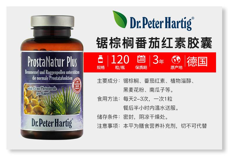 德普爱斯番茄红素软胶囊男性备孕前列腺保健品提高精子120粒*2 产品系列 第7张