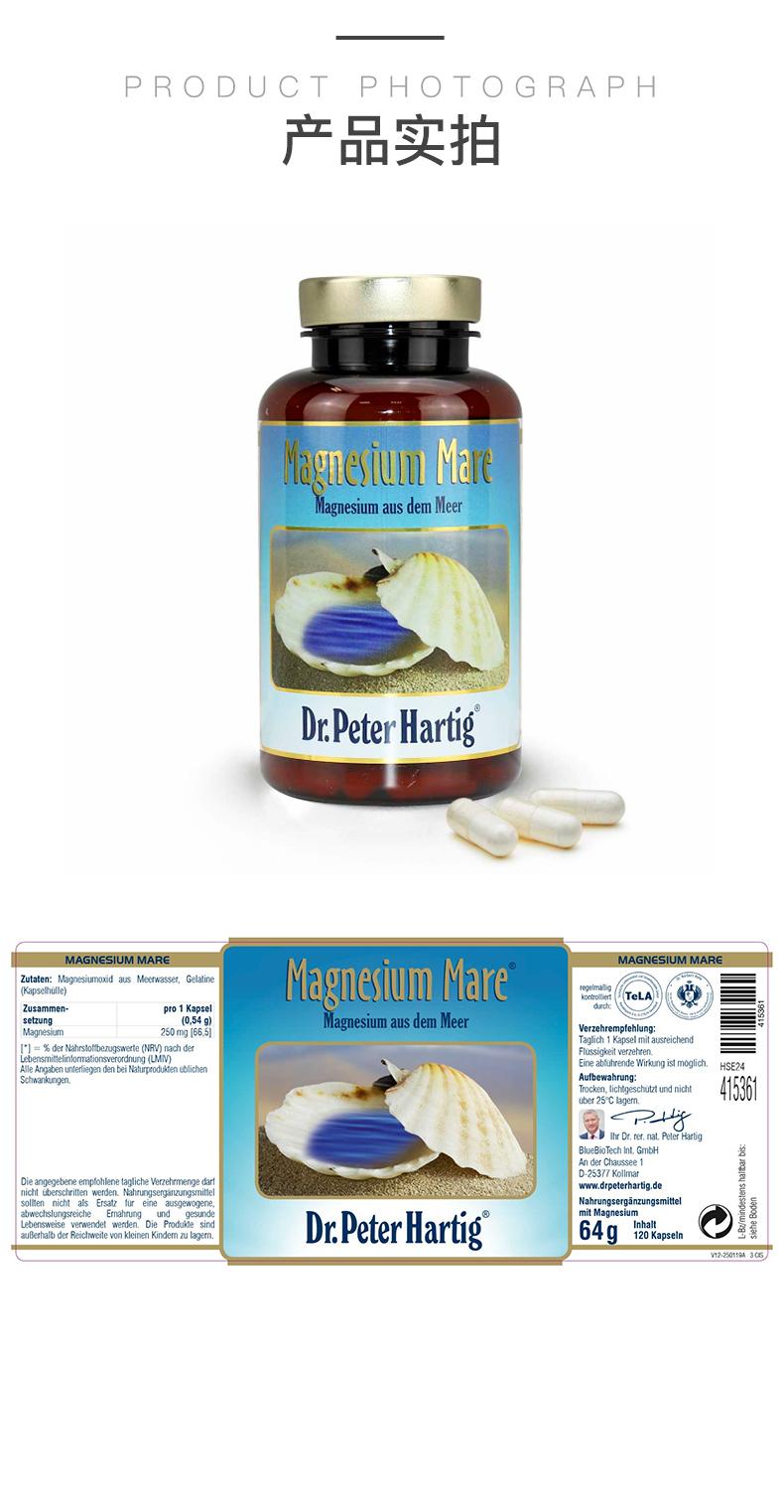 德国dph海洋镁胶囊120粒促进钙吸收缓解肌肉僵硬增加肌肉耐久力 ¥269.00 产品系列 第8张