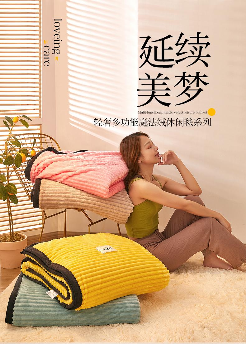 觉先生 珊瑚绒毛毯 空调毯 天猫优惠券折后¥19.9起包邮(¥39.9-20)多款可选