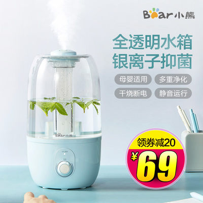 Bear humidifier home large capacity mute office bedroom air conditioning air purification creative mini aromatherapy machine