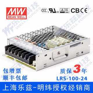 LRS-100-24 Taiwan Mingwei 100W24V switching power supply 4.5A DC DC transformer