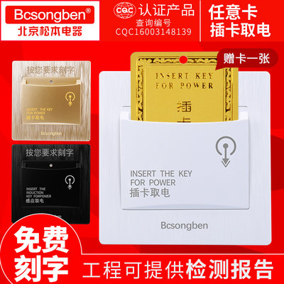 Matsumoto plug-in card power access switch hotel hotel arbitrary card three or four lines 40A with delay power access switch panel