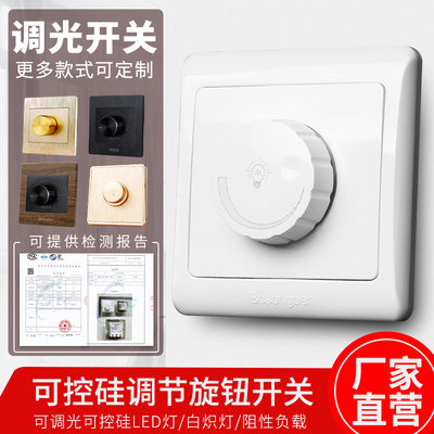 Matsumoto 86 no maximum power knob brightness dimmer panel SCR LED incandescent lamp dimmer switch