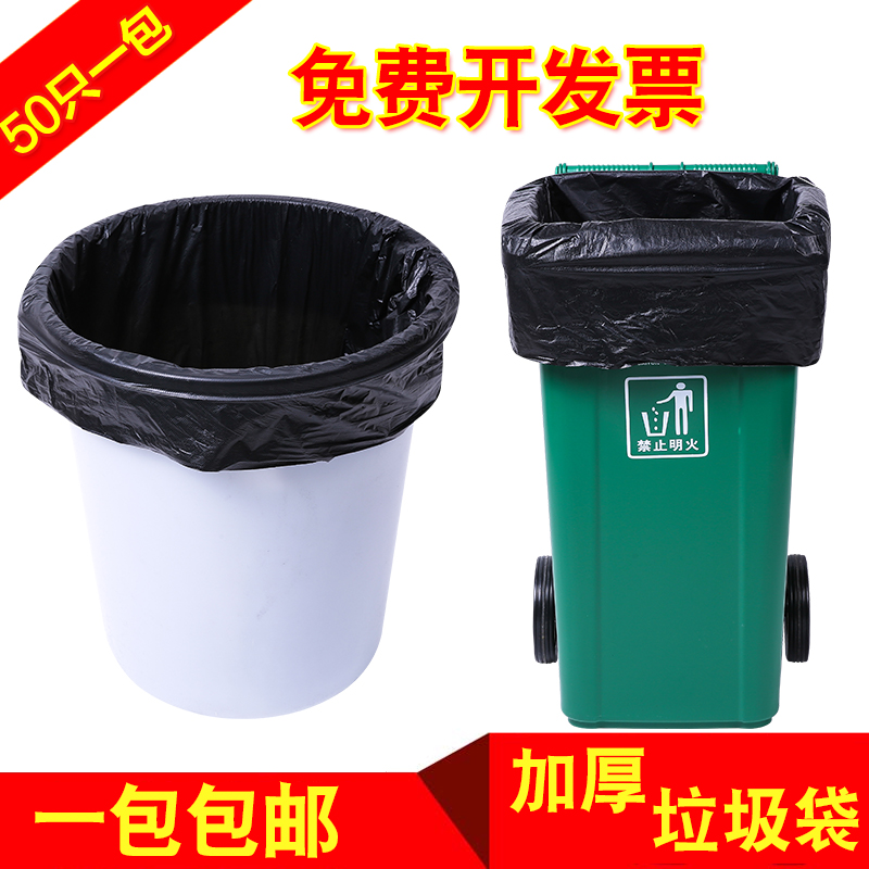 Large Garbage Bag Household Disposable Medium Thickened Black Property Flat Plastic