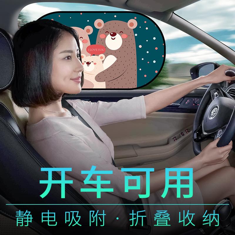 车窗遮阳帘车用窗帘遮光v车窗汽车贴磁铁侧档防晒帘玻璃磁性遮阳板