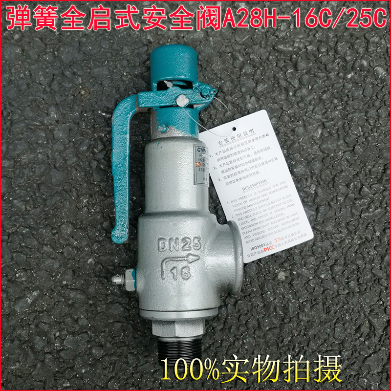 A28H-16C Screw-in type with handle spring loaded full-open safety valve 4