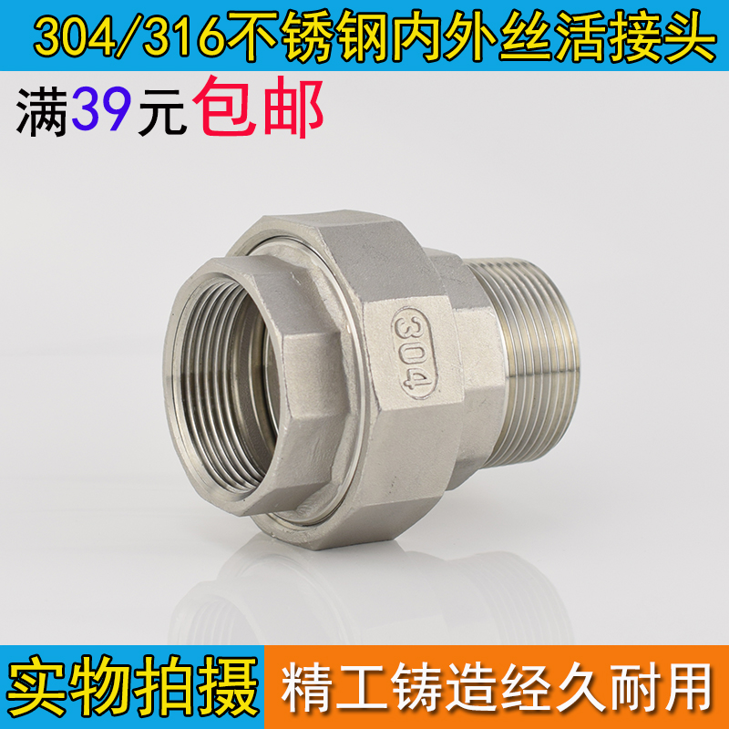 Inner and outer wire joints Stainless steel 304 Internal and external thread oils Spherical hard seals Cone Surfaces Wire joints