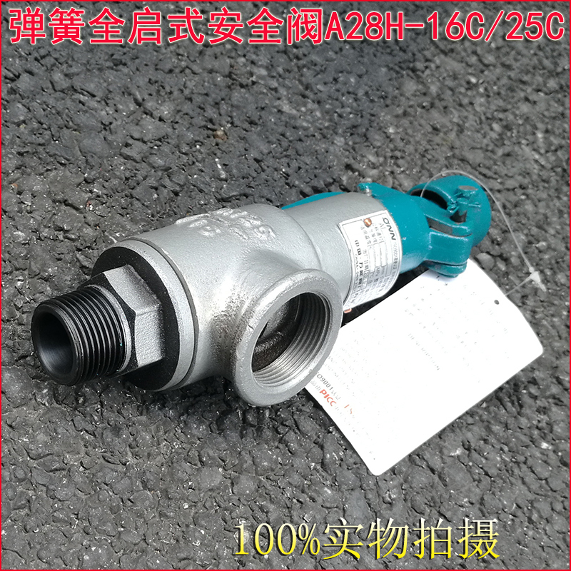 A28H-16C Screw-in type with handle spring loaded full-open safety valve 8