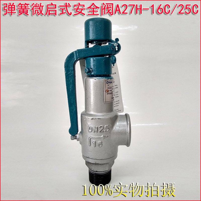 A27H A27W A27Y Screw-in type Spring loaded micro-opening safety valve 2