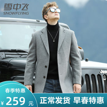 Flying in the snow men's autumn and winter men's woolen coat business casual suit collar long gray wool coat