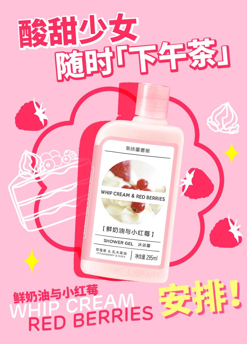 气味图书馆 鲜奶油与小红莓香氛沐浴露 295ml 天猫优惠券折后¥60包邮(¥65-5)赠免洗洗手液