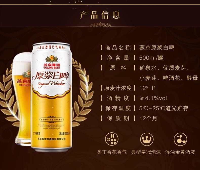 亚洲啤酒锦标赛金奖 燕京啤酒 12度原浆白啤 500ml*12听 图2