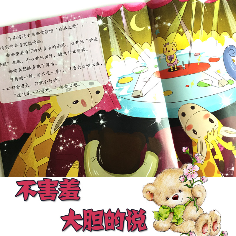 Children's picture book 0-3-6-10 years old love expression