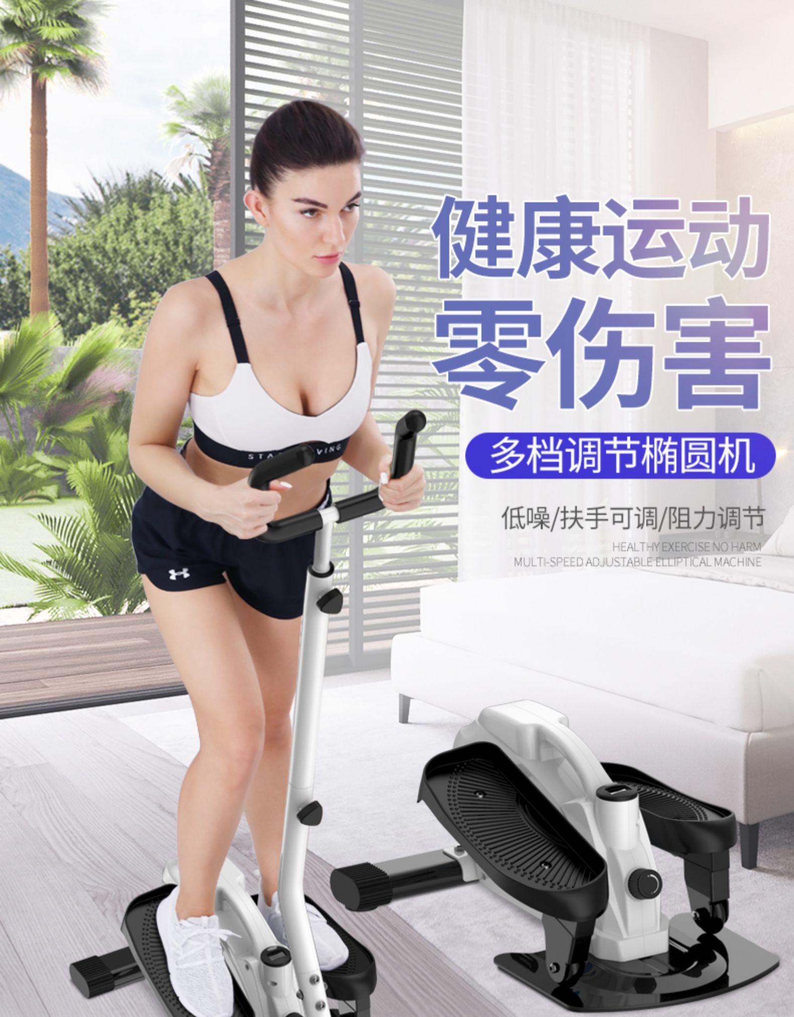 踏步機家用健身器材小型室內靜音迷你橢圓機跑步太空漫步機免運   新年新店新優惠