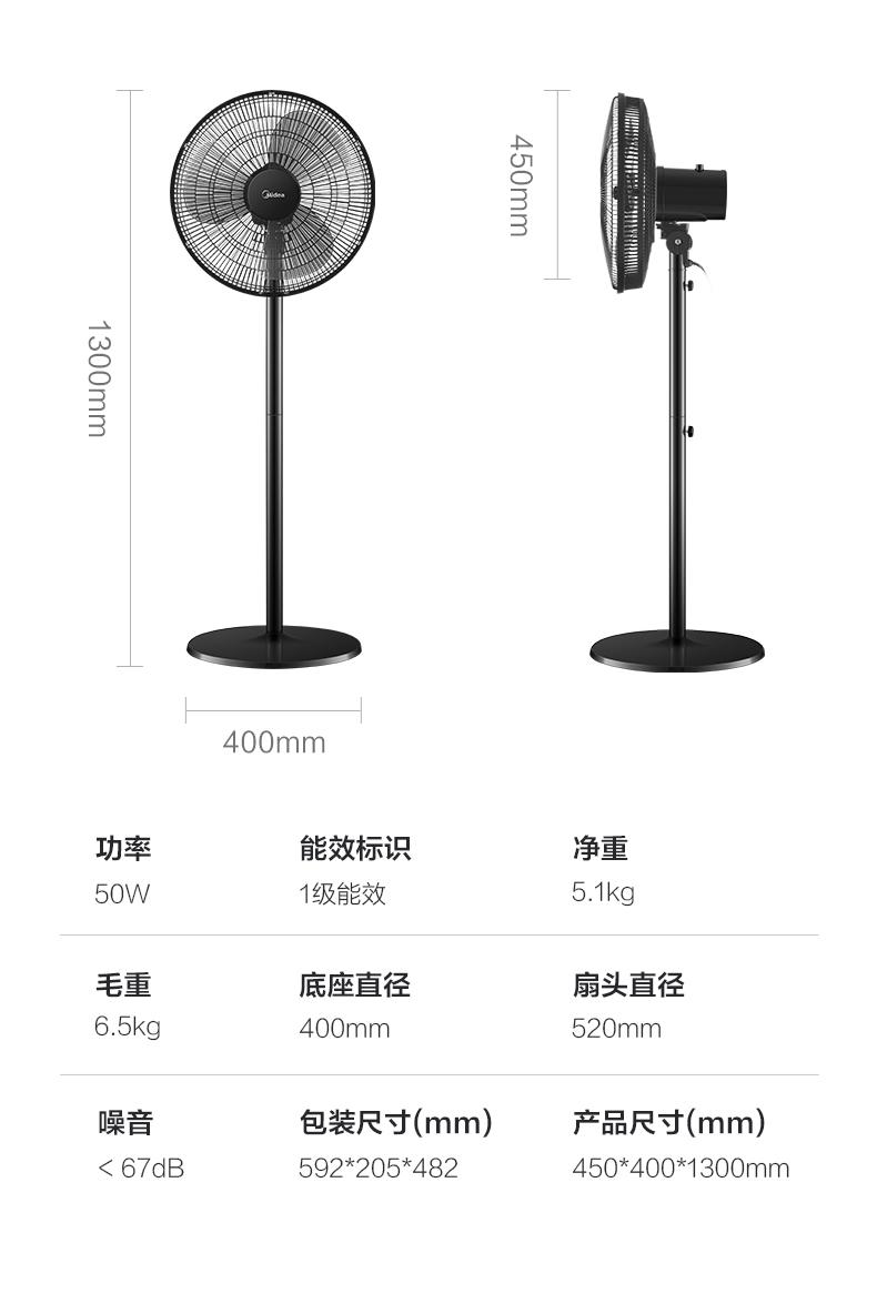 美的 FS40-18C 极简台立式电风扇 1级能效 图12