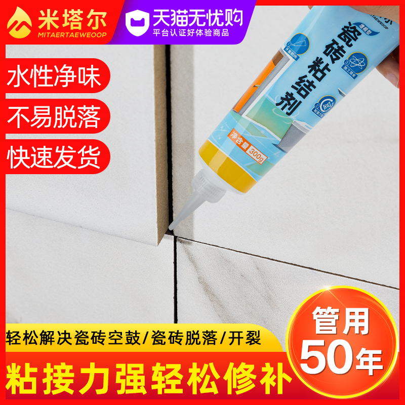 Ceramic tile adhesive Strong adhesive Floor tile empty drum off repair agent Household wall tiles porcelain marble repair special adhesive