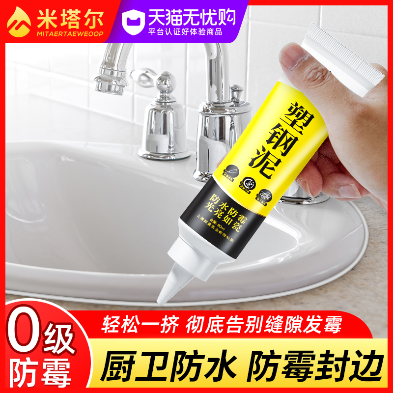 Bathroom waterproof moldproof plastic steel mud kitchen and bathroom crevice leakage sealing repair glue toilet waterproof glue trap artifact