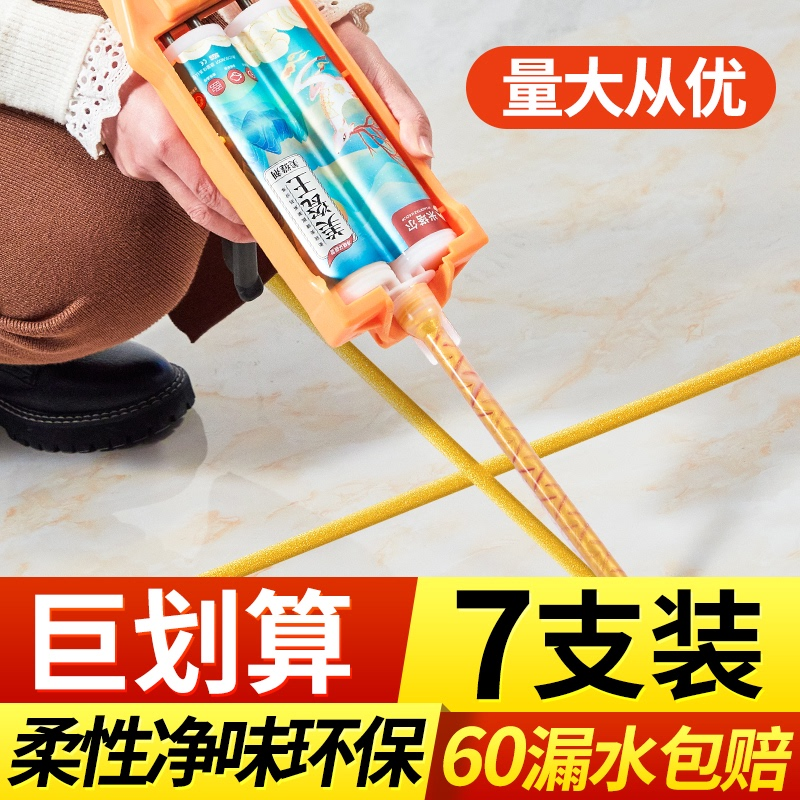 Ceramic tile floor tile special US seam agent Household waterproof and mildew-proof glue construction tools Meic King ten brand caulk agent