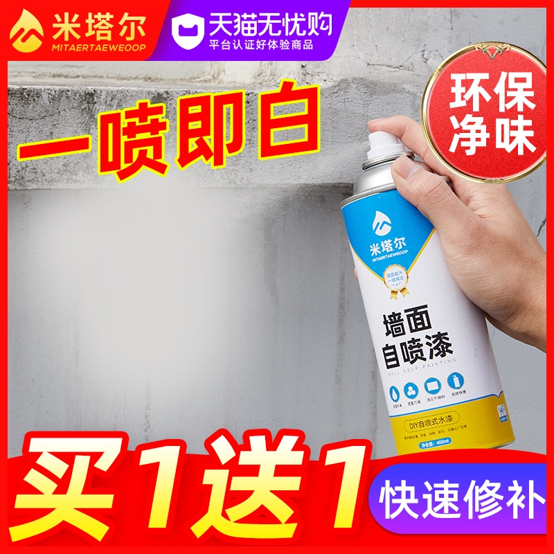 Wall refurbished white wall latex paint patch wall patch paste home self-painting decontamination repair cover artifacts