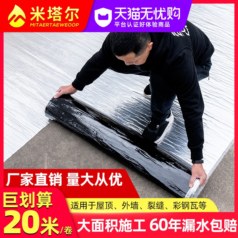 Roof roof roof waterproof trap material SBS asphalt self-adhesive insulation coil Crack strong plugging tape