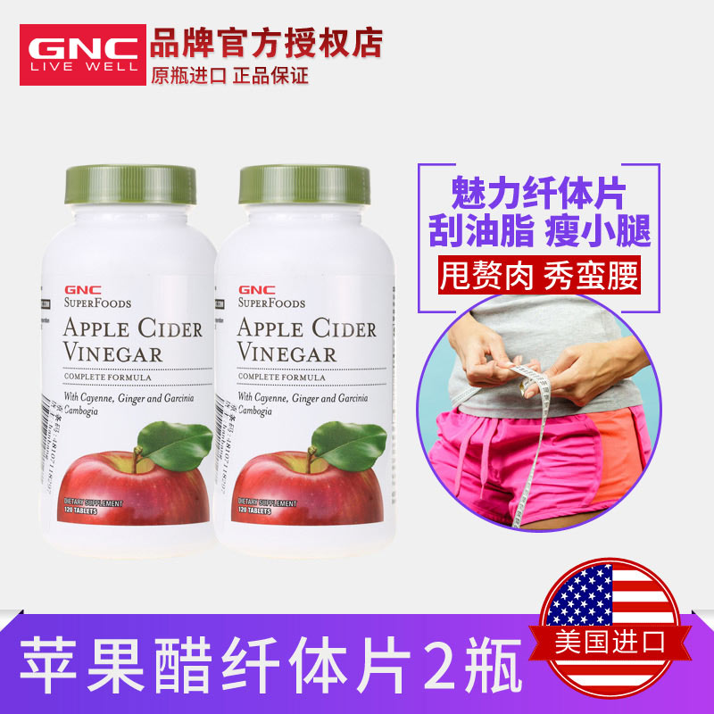 Usd 52 87 U S Imports Gnc Jian Anxi Apple Cider Vinegar Charm Weight Management Tablets 120 Grains X 2 Bottles Wholesale From China Online Shopping Buy Asian