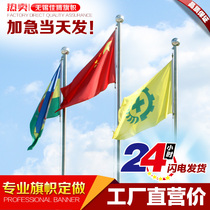 Banner Custom production factory flag Flag foreign tour guide company Red flag households
