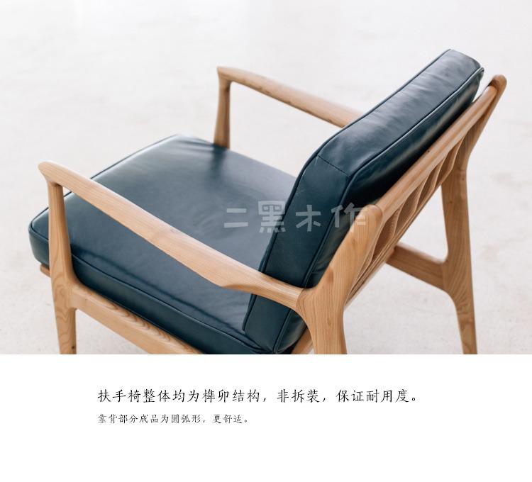 「二黑木作/乐森 扶手椅」北欧经典牛皮实木休闲椅单人扶手椅沙发