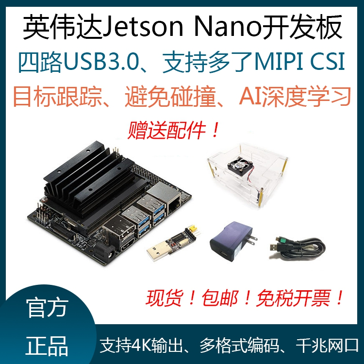 NVIDIA Jetson Nano embedded AI artificial intelligence development board  deep learning jetbot