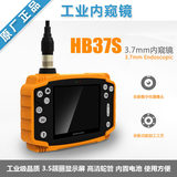 Multifunctional high-definition industrial endoscope 3.5-inch screen 3.7mm high-definition snake tube / car inspection / pipe detection