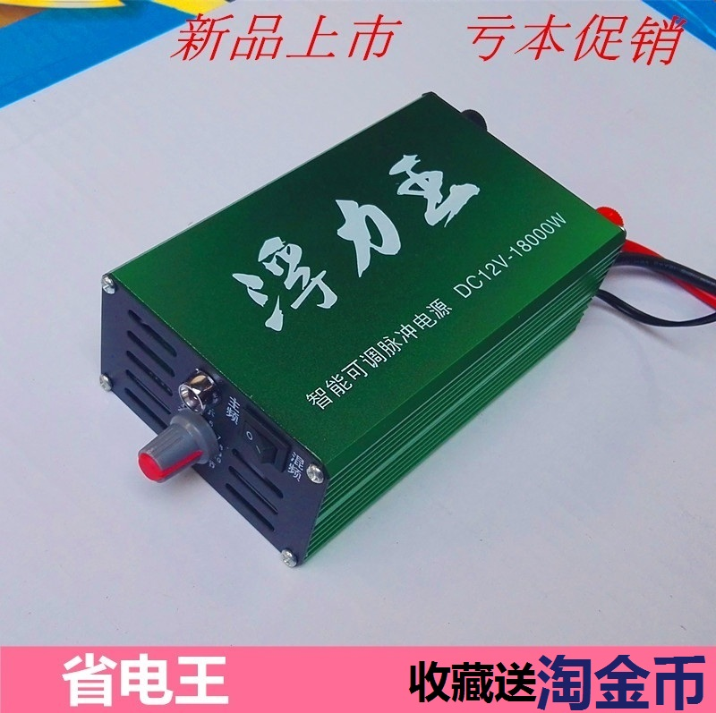 Buoyancy King 18000W Small Power Inverter Head Minimal Inverter Booster Kit Electronic Mini